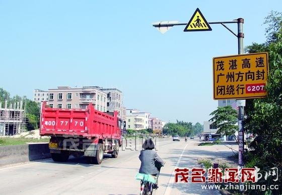 茂湛高速湛江往广州方向昨起封路 车辆注意绕行指引