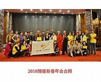 2019年情暖湛江志愿者新年联欢会活动召集