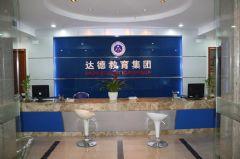 湛江达德教育培训中心
