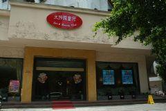 湛江市水玲珑会所