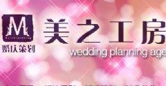 湛江美之工房婚庆服务中心