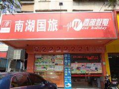 湛江南湖国际旅行社有限公司