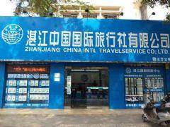 湛江中国国际旅行社有限公司