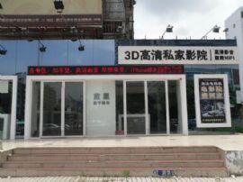 湛江市霞山区蓝星高清影音