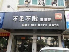 湛江市霞山区不见不散咖啡吧