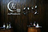 湛江市左岸葡萄酒文化圈
