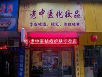 湛江市霞山区老中医化妆品专卖店【椹川大道】