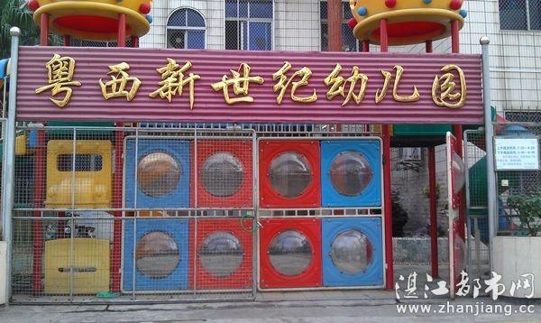 联系人:粤西新世纪幼儿园联系我时请说明您来自湛江都市网 主营业务
