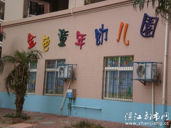 湛江赤坎金色童年幼儿园|湛江金色童年幼儿园|湛江园