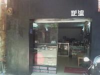 湛江赤坎区逆流运动装备店