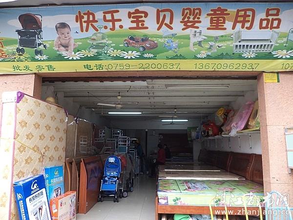 湛江市霞山区快乐宝贝婴童用品店