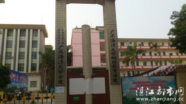 湛江市霞山区广东海洋大学继续教育大学