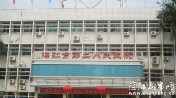 湛江市霞山区第二人民医院