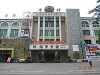 湛江海湾宾馆