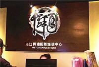 湛江舞道舞团培训中心