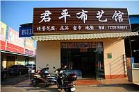 湛江市霞山区君平布艺馆
