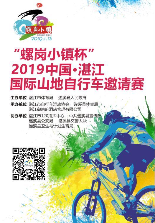 """螺岗小镇杯""""2019中国湛江国际山地自行"""